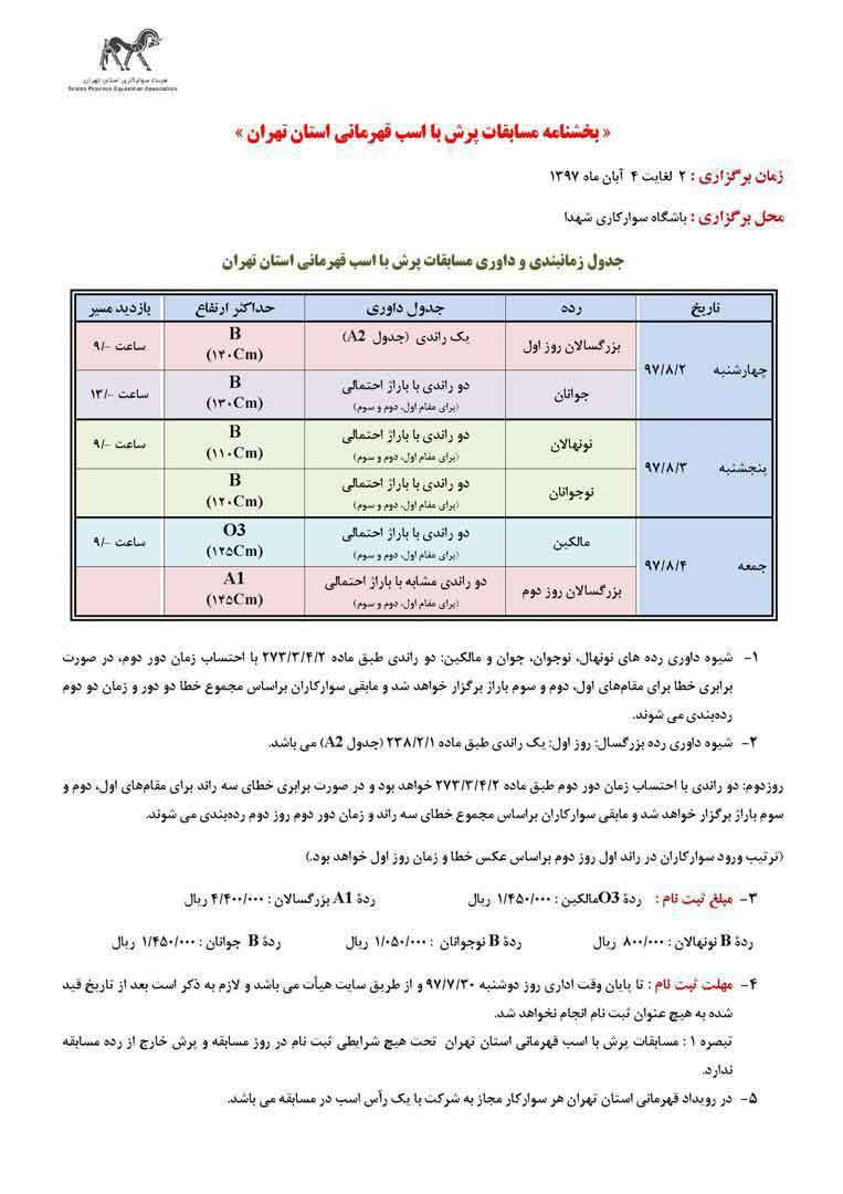 بخشنامه مسابقات پرش با اسب قهرمانی استان تهران